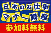 日本のお仕事マナー講座