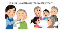 どんな仕事があるのシリーズ②【福祉・介護編】